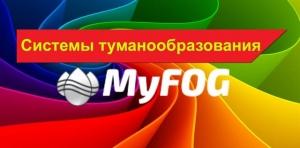 Комплекти систем туману MyFOG за акційними цінами